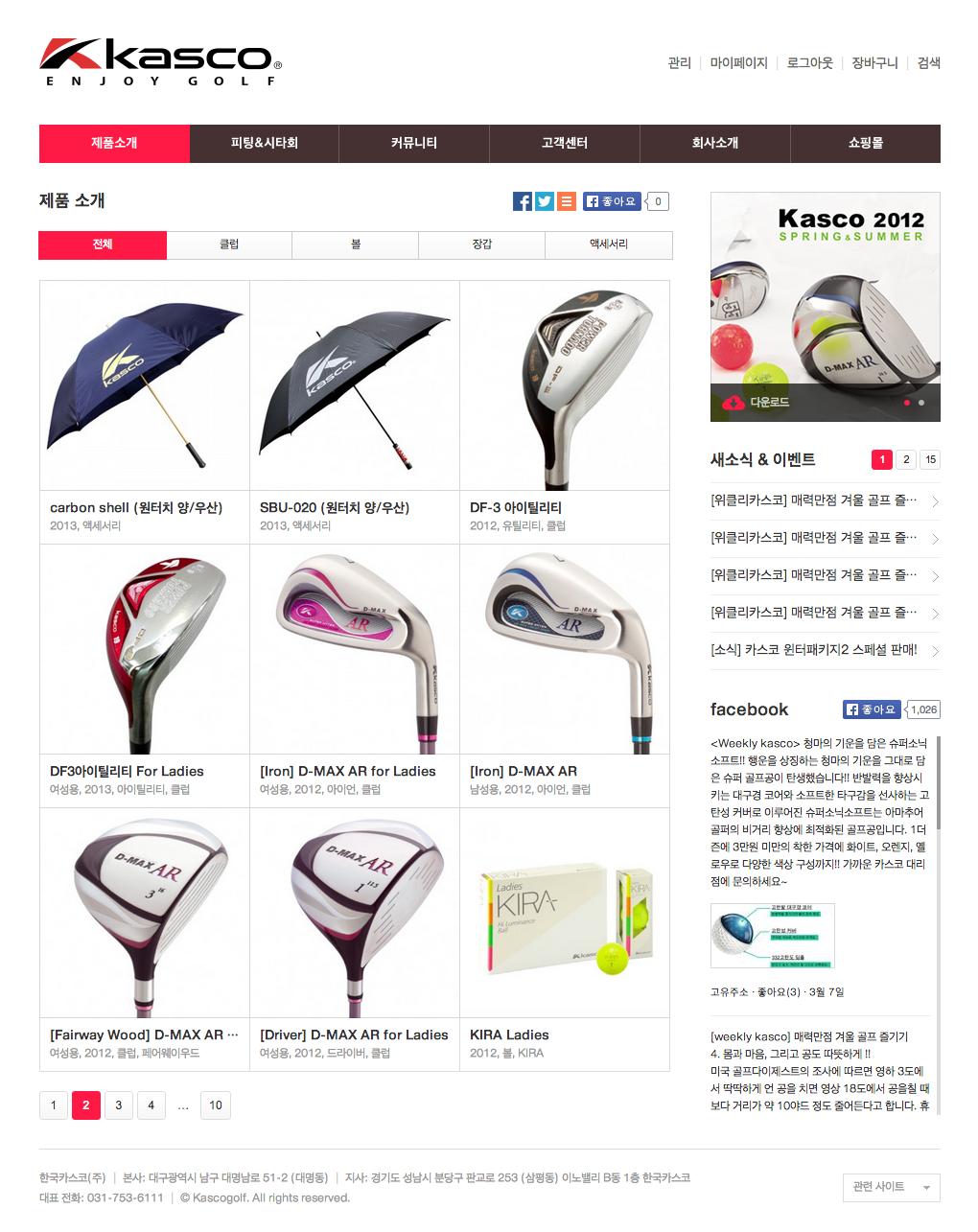 kascogolf2014-product-list